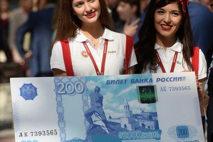Русский герб будет показан нановых банкнотах 200 и2 000 руб.