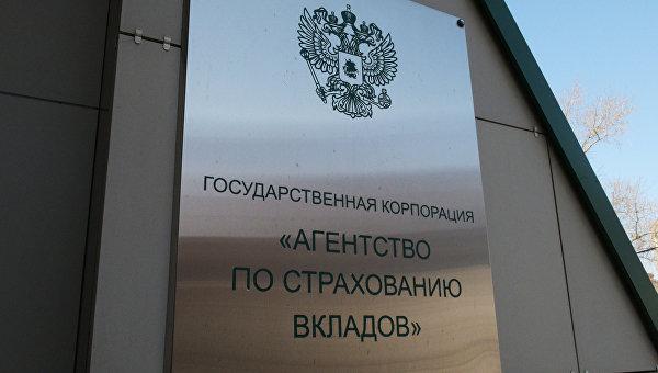 Из-за банкротства Внешпромбанка АСВ лишилось 850 млн руб.