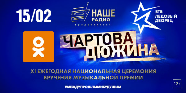 Номинанты «Чартовой дюжины— 2018» объявлены в«Одноклассниках»