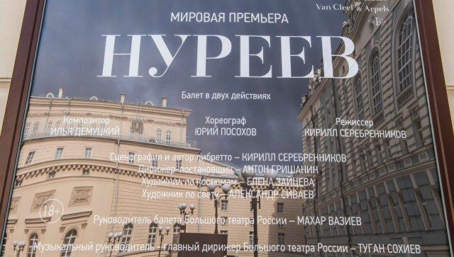 Унас неАмерика: Мединский прокомментировал призыв создателей постановки «Нуреева»