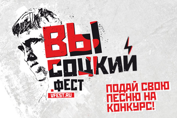 Музыкант изОсетии Алан Макиев прошел вфинал масштабного конкурса «Высоцкий фест»