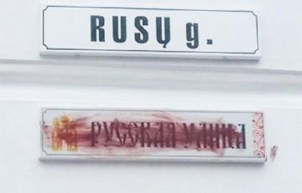 Милиция Литвы расследует антирусский акт вандализма вВильнюсе