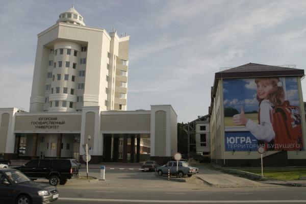 Последние фотографии в городе ханты-мансийск