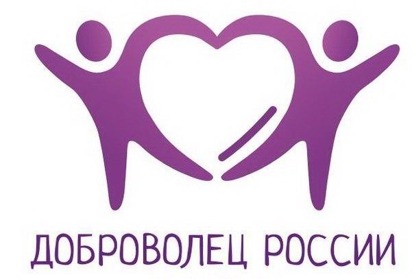 Стартовал всероссийский конкурс социнициатив «Доброволец России»