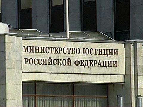 Минюст Российской Федерации направил первые объявления иностранным СМИ овозможности принятия иноагентом