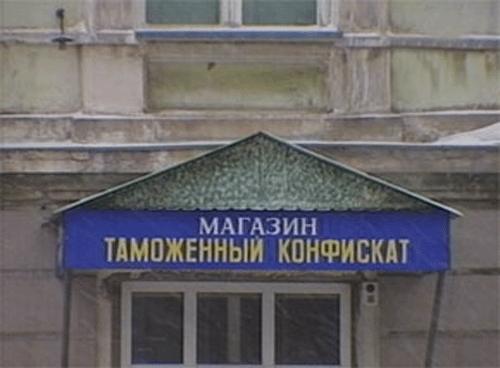 заработной платы магазин по продаже конфискованного имущества советский округ омска удача сегодня отвернется