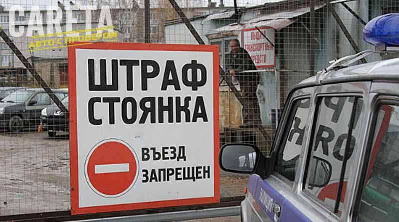 Как забрать машину со штрафстоянки в спб 2018 186