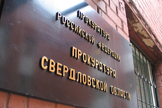 Свердловская генпрокуратура отыскала виновных впадении ворот на5-летнего ребенка