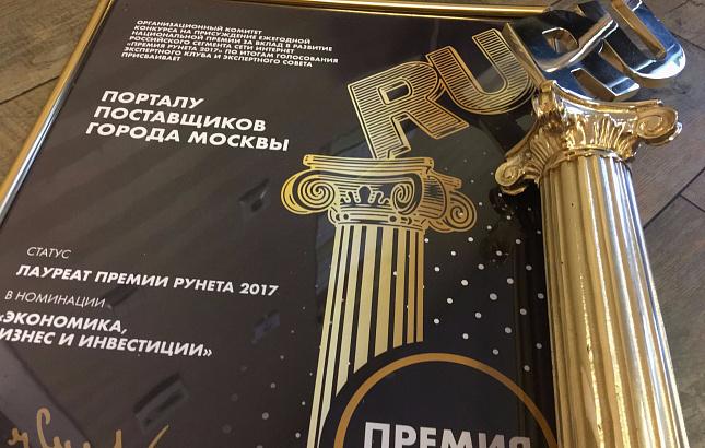 Нацеремонии вручения «Премии Рунета» объявлены самые положительные интернет ресурсы 2017-ого — Ростелеком