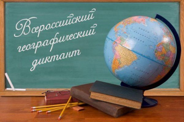 Томичи проверят знания погеографии навсероссийском диктанте