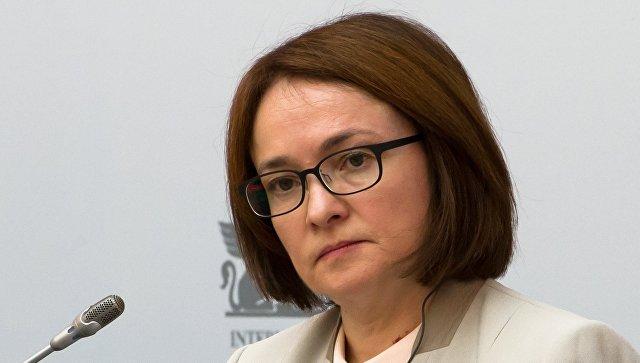 Руководитель ЦБ сообщила, что модель финансового ростаРФ израсходовала себя