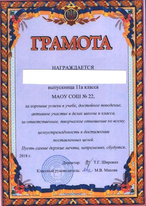 грамота-украина