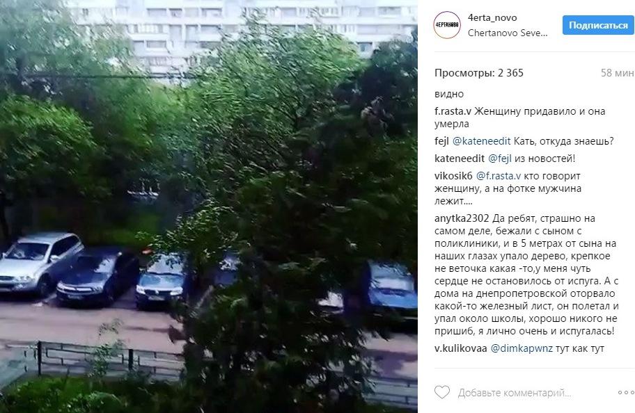 Вначале рабочей недели в российской столице действует «желтый» уровень опасности из-за ветра