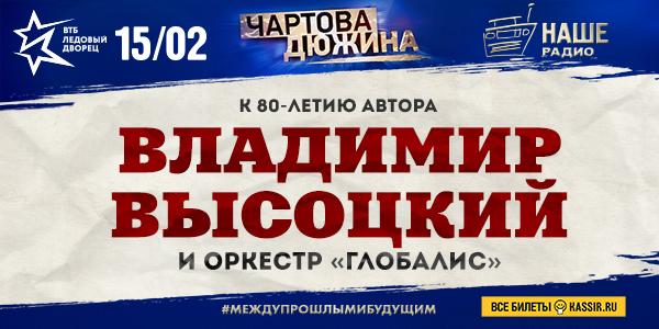 Голограмма Владимира Высоцкого споет на«Чартовой дюжине»